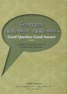 GQGA_tamil